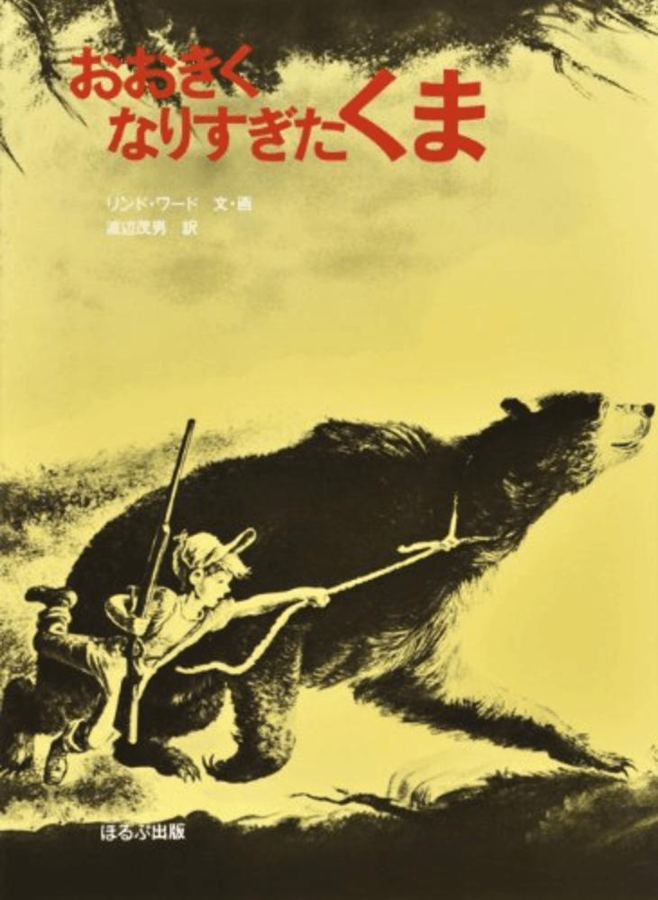 ookikunarisugitakuma