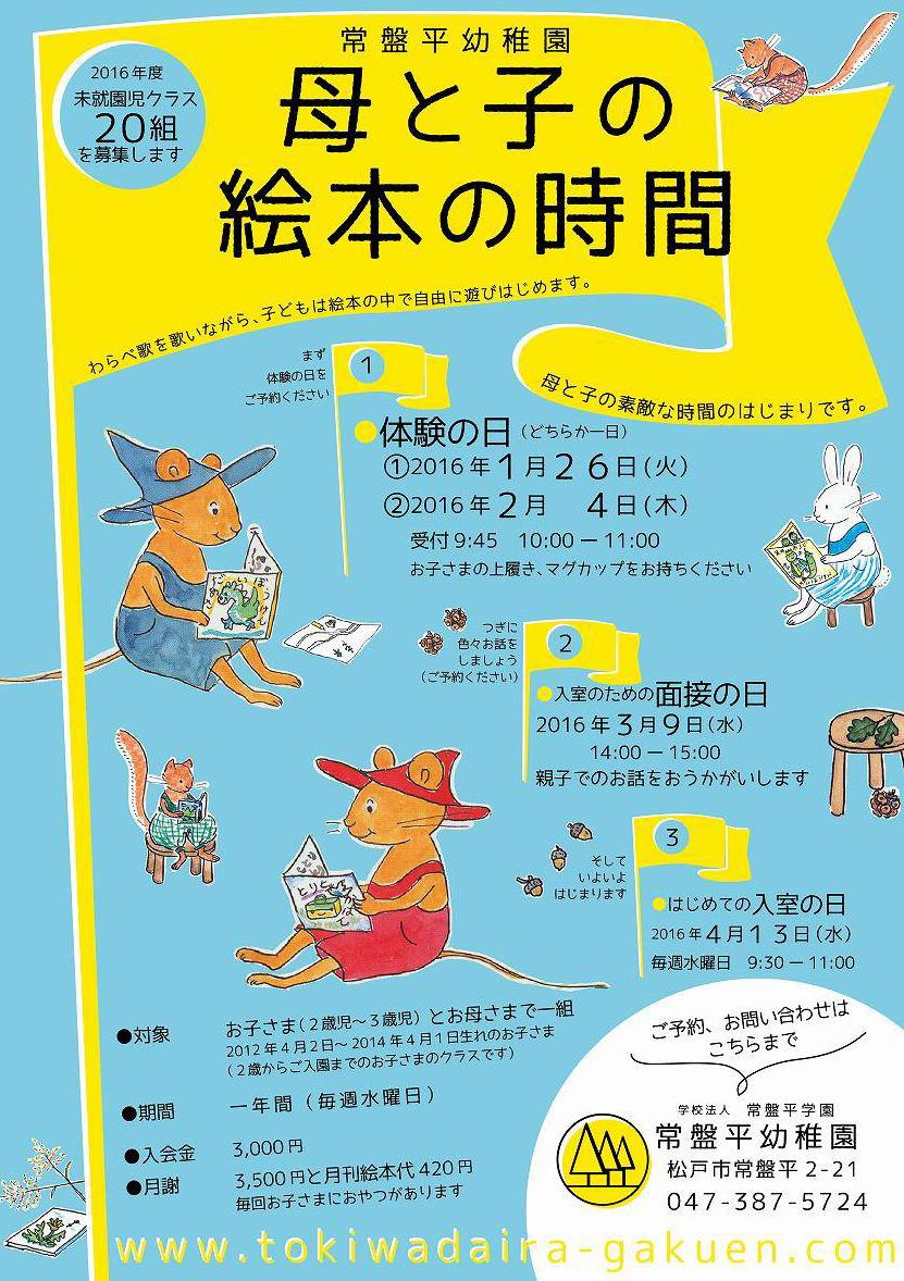 hahatoko2016